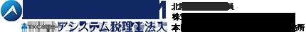 富山県魚津市の税理士事務所 アシステム税理士法人(相続税や創業もお任せ)